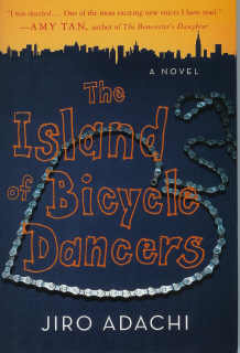 Image for The Island of Bicycle Dancers